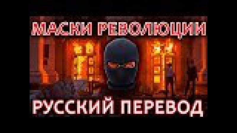 Масок революции перевод