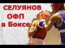 Селуянов ОФП в Боксе