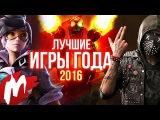 Лучшие ИГРЫ ГОДА 2016 Итоги года - игры 2016 Игромания