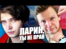 ЛАРИН, ТЫ НЕ ПРАВ — СОКОЛОВСКИЙ (VHS Video)
