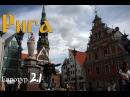 Евротур 2.1 Начало. Поездка на авто в Ригу, Латвия. Старый город. Что посмотреть?