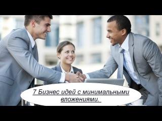 7 Бизнес идей с минимальными вложениями. Идеи как для женщин так и для мужчин