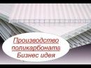 Производство поликарбоната Бизнес идея с вложениями