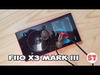 FiiO X3 MK3 - распаковка и быстрый обзор Hi-Res аудио плеера