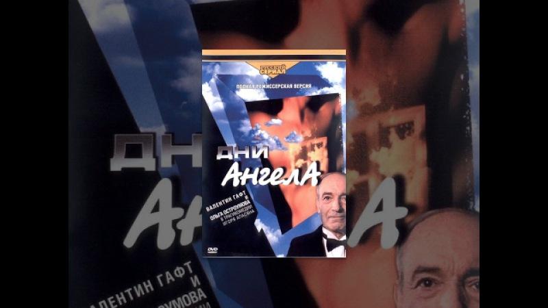 Дни Ангела (1 серия) (2003) мини-сериал