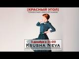 Ksusha Neva. Презентация нового EP-альбома.