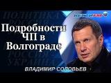 Владимир Соловьев Подробности ЧП в Волгограде