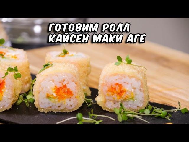 Ролл Кайсен Маки Агэ | Суши рецепт | kaisen maki age sushi