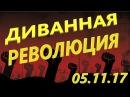 ДИВАННАЯ РЕВОЛЮЦИЯ 05.11.17 LIVE / VOVAJAN4IK
