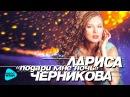 Лариса Черникова - Подари мне ночь (Альбом 1996)