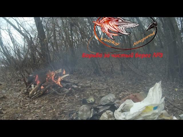 Борьба за чистый берег №3 Сожжение мусора под Колмовским мостом Рыбалка с Денч