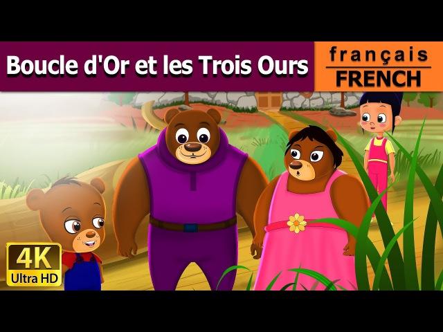 Boucle d'Or et les Trois Ours - Contes de Fée - Dessin Animé - 4K - French Fairy Tales