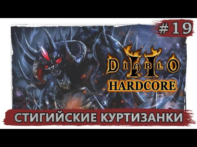 Diablo II на ХАРДКОРЕ - 19 Стигийские куртизанки