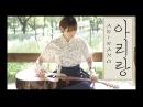 Korean Traditional Song ARIRANG아리랑 - Erica Cho