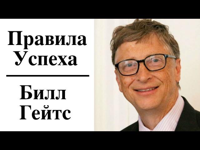 Билл Гейтс Правила Успеха