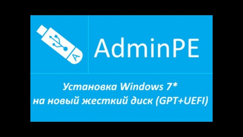Установка Windows 7* на новый жесткий диск (GPTUEFI) (WinNTSetup) (звук)