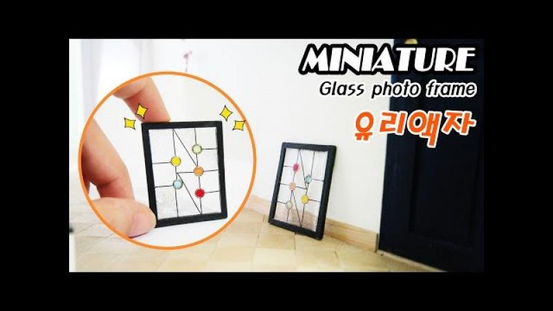 DIY Miniature glass photo frame 투명한 유리액자 만들기♥ ♥ * ミニチュアガラスフォトフレー 12512