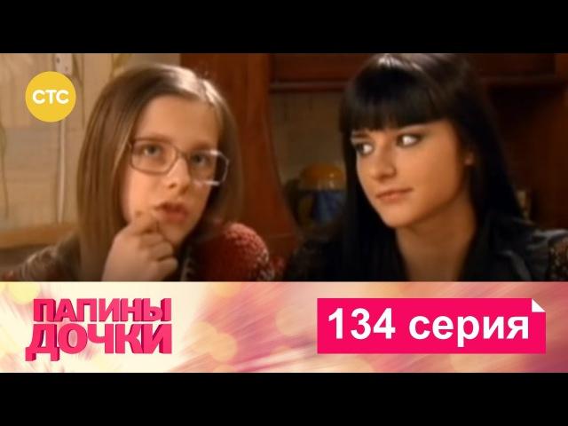 Папины дочки | Сезон 7 | Серия 134