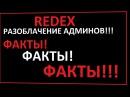 Разоблачение Редекс ФАКТЫ!