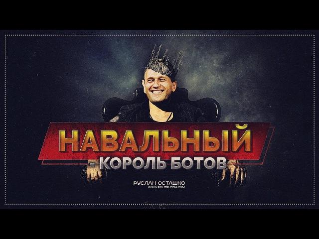 Навальный - президент ботов