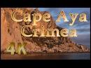Мыс Айя звуки природы ~ Cape Aya ~ Relaxing Nature Sounds