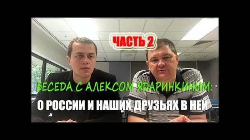 Беседа с Александром Ядаринкиным: о России и наших друзьях в Москве. Часть 2 [1Austral...