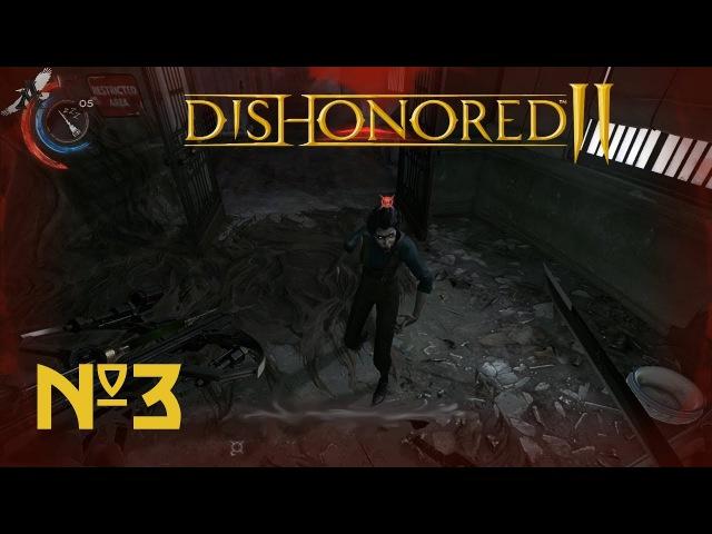 Dishonored 2 №3 Доктор немного не в себе