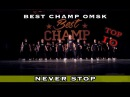 NEVER STOP | ADULTS | TOP 10 | BEST CHAMP OMSK 27 November 2016 | BESTCHAMPOMSK