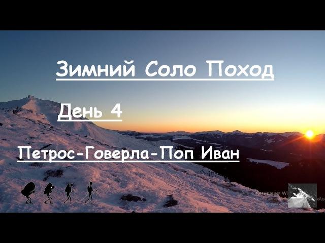 Поход в одиночку соло Карпатские Вершины День 4