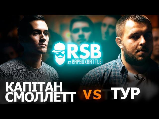 RapSoxBattle: Тур vs. Капітан Смоллетт / Сезон 2