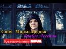 Соня Мармеладова. Все выступления BPM BONUS
