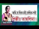 আমি যে দিকে চাই দেখিতে পাই Ami Je Dike Chai Dekite Pai by Singer Taslima | Zmultimedia24