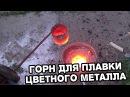 Как сделать горн для плавки цветных металлов