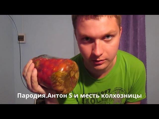 ПАРОДИЯ АNTON S И МЕСТЬ КОЛХОЗНИЦЫ