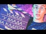 ЗА КАДРОМ | VLADUS - У ВЛАДА | КЛИП-ПАРОДИЯ НА ПЕСНЮ T-Fest X Скриптонит - Ламбада