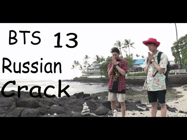 BTS CRACK (rus. ver.) [13]