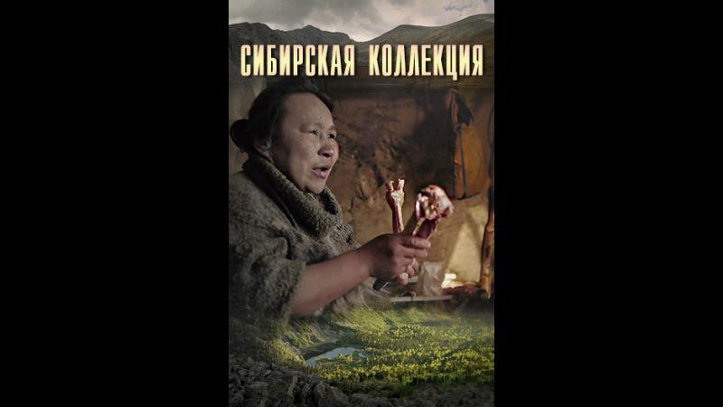 Сибирская коллекция Дорога длинною в жизнь