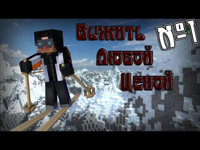 Minecraft - Выжить любой ценой 1 серия
