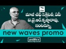 IYR Krishna Rao Exclusive Interview PROMO Meet The Leader New Waves