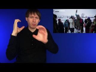 Протесты в Северной Дакоте: чего добивается каждая из сторон
