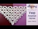 ♥ Ажурные Паучки узор крючком Шаль мини шаль бактус Crochet Lacy spiders shawl