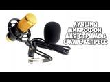 ЛУЧШИЙ МИКРОФОН ДЛЯ СТРИМЕРОВ И ЮТУБЕРОВ. BM 800 Краткий обзор