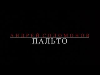 Андрей Соломонов • Пальто (автор Сола Монова)