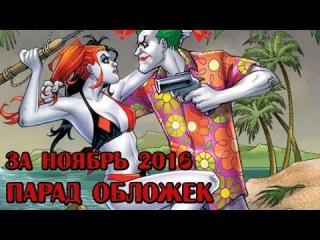 Комиксы на русском языке за ноябрь 2016. Парад обложек