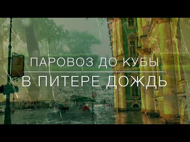 Паровоз до Кубы - В Питере дождь.