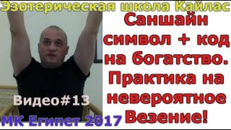 КОДЫ на богатство SunShine символ! Видео 13. МК Египет Андрей Дуйко