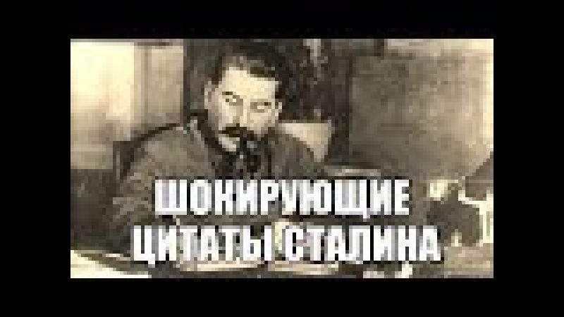 Шокирующие цитаты Сталина которых вы точно не слышали Вся правда о Сталине
