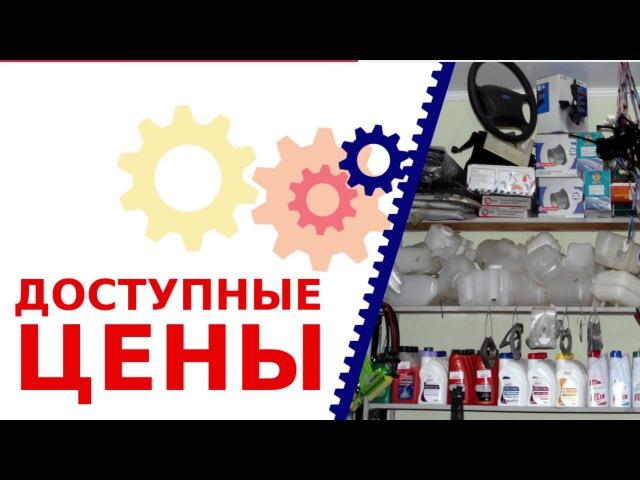 Рекламный ролик Авто магазина АСсортимент в Черноморском