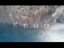 Crimea. Aerial view. 4k