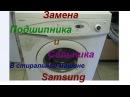 Замена подшипника в стиральной машине Samsung Самсунг
